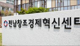 전남혁신센터, 5개 대학과 취․창업 강화 협약