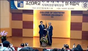 조선대치과대학 신임 황호길 학장 공식 취임