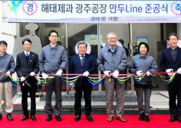 이병훈 문화경제부시장 해태제과 광주공장 방문