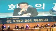 구충곤 화순군수, '2019 군민과의 열린대화'