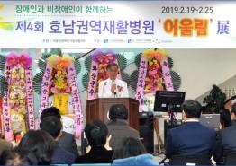 제4회 호남권역재활병원 '감동의 어울림' 展 개막