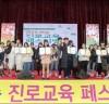 화순군, 2018 진로교육 유공 교육부장관 표창 수상