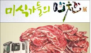 담양 담빛예술창고 '미식가들의 만찬' 기획展