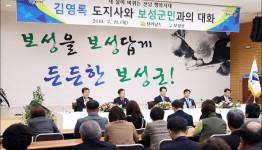 """""""보성, 웰빙ㆍ힐링 관광 거점으로"""""""