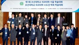 조선의대 출신 의료인 서울·수도권 학회 학술대회 '성료'