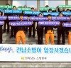 전남소방, '청렴문화 확산운동' 나선다