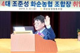 화순농협 조준성 조합장 공식 취임