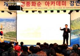 송영길 국회의원 화순서 초대 강연