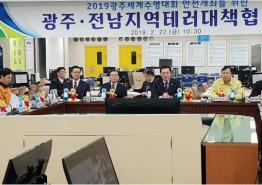 광주수영대회 대테러·안전활동 기본계획 확정
