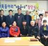광주서구장애인복지관 바둑동아리 '바둑이' 공식 출항