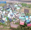 광주 남구 입암‧황산마을 '에너지 자립마을' 인증