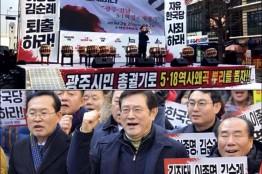 광주시, 5‧18 역사왜곡대책委 회의 개최