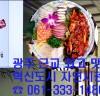 광주 근교 최고의 맛집... 혁신도시 '자연시젠'