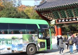 전남 대표 여행상품 '남도한바퀴' 30일부터 달린다
