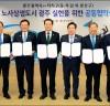 '노사상생 도시 광주' 실현 공동협약 체결