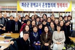 화순 '문해교사협의회' 공식 출항