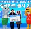 """""""지역화폐 광주상생카드 떴다"""""""