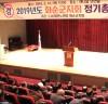 대한노인회 화순군지회 정기총회 개최
