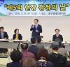 이용섭 시장, 동구장애인복지관서 '현장 경청의 날'