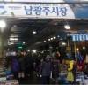 장병완 의원, 남광주시장 '문화관광형 시장' 선정