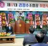 화순 동복농협 김정수 조합장 공식 취임