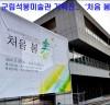 화순 군립석봉미술관 기획전...'처음 봄(春)' 展