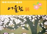 호남권역재활병원 '감동의 어울림' 展 코앞 다가와