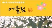 '제 4회 호남권역 재활병원 어울림 展'.