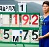 여수시청 진민섭 42일 만에 또 한국新