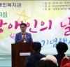 보성군장애인복지관, 2019 장애인의 날 기념행사 개최