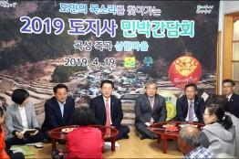김영록 전남지사, 곡성 산촌마을서 소통행보