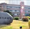 광주교육청, A 사학법인 법인카드 사적사용 의혹 제기