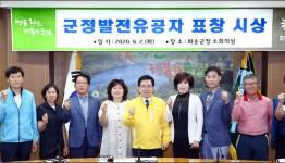 화순군, 군정발전 유공자 시상식 개최
