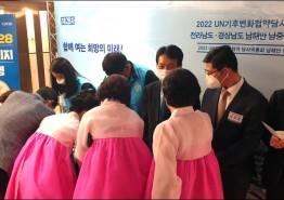 전남도,'유엔기후변화협약당사국총회' 유치 홍보단 운영
