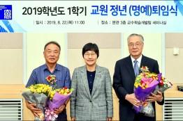 조선대 2019학년도 1학기 교원 정년(명예)퇴임식