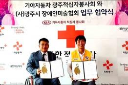 광주장애인미협 - 광주기아車적십자봉사회 협약체결