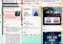 광주 살레시오여중 학생회 임원 온라인 선거