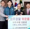 강인규 나주시장, 설맞이 군·경·소방서 위문 격려