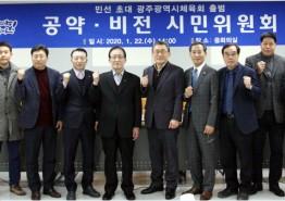 민선 광주시체육회 '공약비전시민위원회' 출범