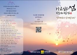 전남 섬 여행, 기상청 '날씨 정보' 제공