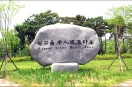 광주시, 광주복지재단 대표 사표 수리