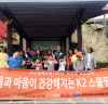 광주서구장애인복지관, 정읍 내장산국립공원 탐방