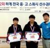 광주 숭의중 창단후 첫 국제대회 준우승 '영예'
