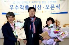 전남도, 국산 목재자원 활용 목공예품 경진 성료
