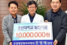 문영래 정형외과병원장, 조선대에 발전기금 1천만원 기탁