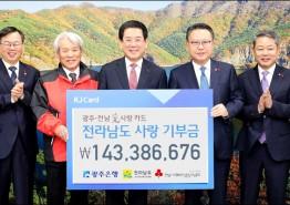 광주은행, '광주ㆍ전남愛 사랑카드'로 나눔 실천