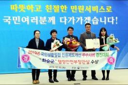 화순군, 민원제도개선 우수사례 장관상 수상