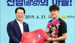 U-20월드컵 준우승 주역 황태현 전남도청 방문