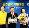 광주시민대상(체육), 홍성길 배드민턴협회장 수상