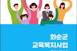화순군 교육복지 사업 안내서 제작·배포